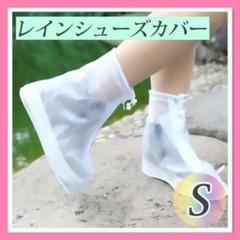 "Thumbnail of ""白 Sサイズ 防水 シューズカバー 靴 レインブーツ 長靴 雨具 D"""