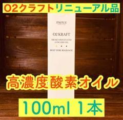 """Thumbnail of """"O2クラフト 100ml 1本 【新品未開封】高濃度酸素オイル"""""""