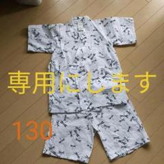 "Thumbnail of ""甚平 130 男の子"""
