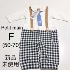 """Thumbnail of """"プティマイン 男の子 フォーマル ロンパース 50 60 70"""""""