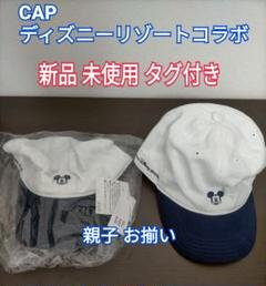 "Thumbnail of ""ディズニー GAP 帽子 リンクコーデ 親子 お揃い キャップ"""