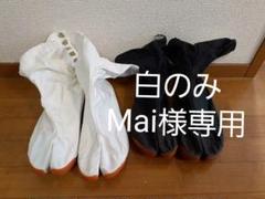 """Thumbnail of """"足袋 エアージョグ うらじゃ お祭り"""""""