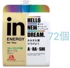"Thumbnail of ""inゼリー エネルギー"""