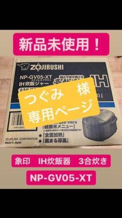 "Thumbnail of ""炊飯器 NP-GV05XT ブラウン"""