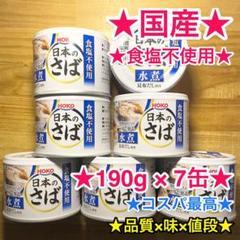 """Thumbnail of """"★国産★食塩不使用★HOKO 日本のさば 水煮 190g 7個 鯖缶 サバ缶宝幸"""""""