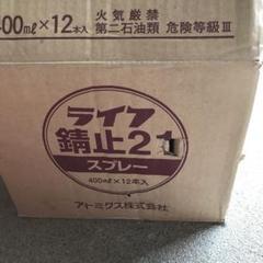 """Thumbnail of """"ライフ錆止21スプレー 400ml×12本(1ケース)(アトミクス/さび止め)"""""""