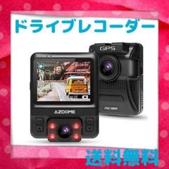 """Thumbnail of """"⭐ドライブレコーダー⭐ 前後カメラ 車内+車外カメラ搭載 日本語説明書"""""""