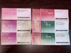 "Thumbnail of ""西武株主優待券"""