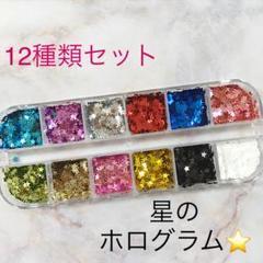 """Thumbnail of """"ネイルパーツ♡ハンドメイド素材!カラフル♡星のホログラム①"""""""