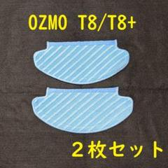 """Thumbnail of """"ECOVACS エコバックス OZMO T8/T8+/T8 AIVI モップ"""""""