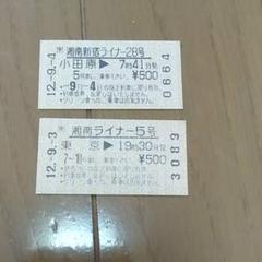JR東日本 湘南ライナー 乗車整理券 2枚セット 使用済み