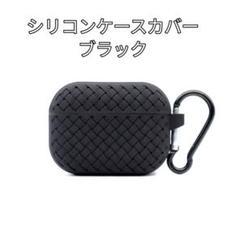 "Thumbnail of ""AirPods Pro シリコンケースカバー 黒 Apple カバー レザー調"""