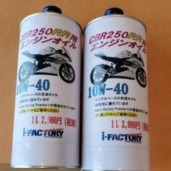 "Thumbnail of ""CBR250RR用アイファクトリーエンジンオイル2本10W-40"""