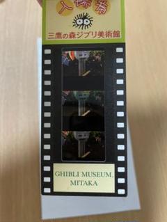 "Thumbnail of ""ジブリの森美術館 入場券"""