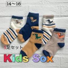 "Thumbnail of ""【KS-013-1】ソックス 子供 靴下 キッズ 男の子 恐竜A"""
