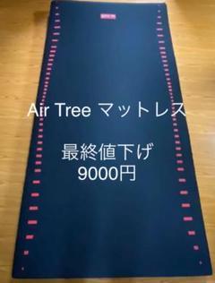 """Thumbnail of """"エアツリーマットレス 高反発ウレタン素材(シングル)①"""""""
