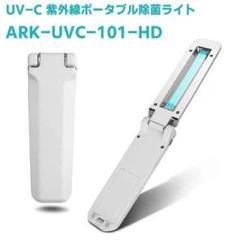 """Thumbnail of """"最安値♫ 99.9%除菌 ポータブルUV 紫外線UV-C除菌ライト 殺菌ライト"""""""