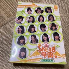 """Thumbnail of """"SKE48/SKE48学園 DVD-BOXⅣ〈3枚組〉"""""""