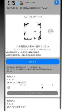 """Thumbnail of """"琉球ゴールデンキングス"""""""