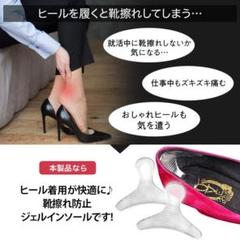 "Thumbnail of ""靴ずれ防止"""