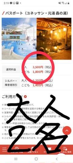 "Thumbnail of ""小涌園ユネッサンと森の湯1日パスポートチケット2名様 五千円以上お得❗"""