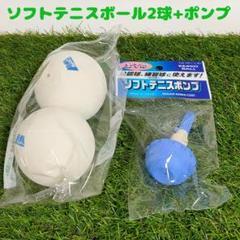 "Thumbnail of ""【新品】ソフトテニスボール2個(アカエム)+空気入れ"""