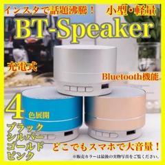 Bluetooth スピーカー  黒 ブラック 持ち運び 小型 LED 音楽