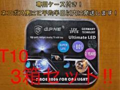 """Thumbnail of """"3箱セット!!T10 T15 T16 爆光高輝度ポジションランプ!高級志向"""""""