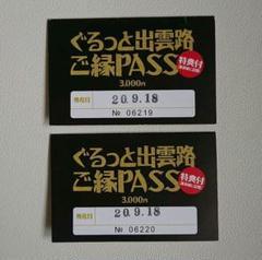 "Thumbnail of ""ぐるっと出雲路ご縁PASS2名分"""