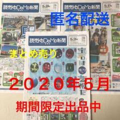 "Thumbnail of ""【今月限定出品】 読売こども新聞 2020年5月"""