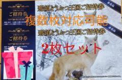 "Thumbnail of ""那須どうぶつ王国 チケット2枚 入園券 入場券 ご招待券"""