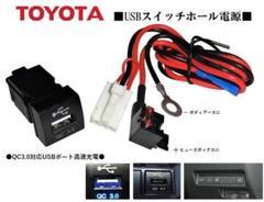 "Thumbnail of ""トヨタQC3.0対応USB充電器 ライズ ランクルプラド カムリ RAV4"""