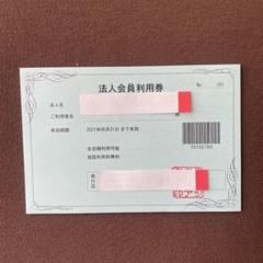 "Thumbnail of ""スポーツクラブアクトス 利用券 有効期限2021年05月31日"""