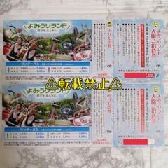 "Thumbnail of ""よみうりランド 入園ご招待券 チケット 2枚"""