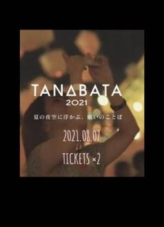 "Thumbnail of ""8/7 京都スカイランタン ペアチケット"""