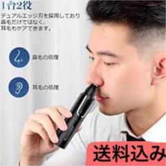 電動鼻毛カッター エチケットカッター 掃除用ブラシ付き