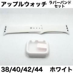 """Thumbnail of """"Sホワイト5★アップルウォッチバンド ラバーベルト Apple Watch"""""""