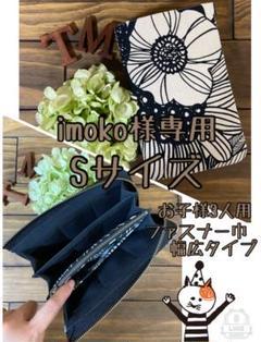 """Thumbnail of """"imoko様専用"""""""