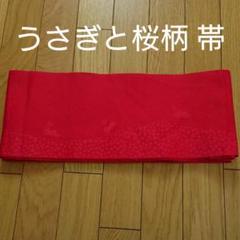 "Thumbnail of ""うさぎと桜柄の帯 赤 レッド"""