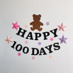 """Thumbnail of """"100日祝い ガーランド 壁面飾り"""""""