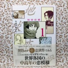 "Thumbnail of ""ヤマザキマリ 「地球恋愛 1」"""
