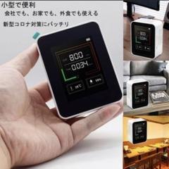 "Thumbnail of ""二酸化炭素濃度計測器CO2"""