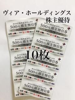 "Thumbnail of ""ヴィア・ホールディングス 株主優待  500円 割引券  10枚"""