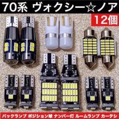 """Thumbnail of """"70系 ヴォクシー ノア◎バックランプ T10 LED ルームランプ12個セット"""""""