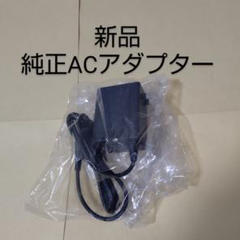 "Thumbnail of ""Switch 純正ACアダプター 本体付属品 ニンテンドースイッチ 充電器"""
