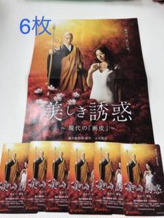 "Thumbnail of ""美しき誘惑 映画チケット6枚"""