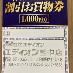"Thumbnail of ""エディオン 豊中店 割引券 1000円"""
