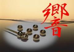 """Thumbnail of """"新!「響」ギター弦アタッチメント!"""""""