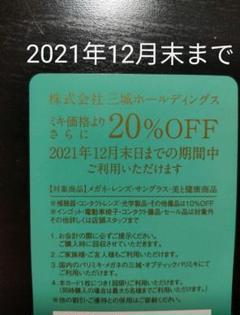 "Thumbnail of ""三城ホールディングス 20%offオフ割引券"""