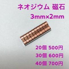 "Thumbnail of ""ネオジウム磁石 3mm×2mm 20個"""